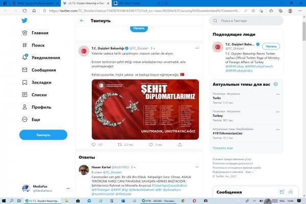 МИД Турции об убитых армянскими террористами дипломатах
